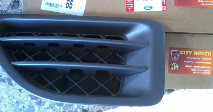 Range Rover Sport air duct
