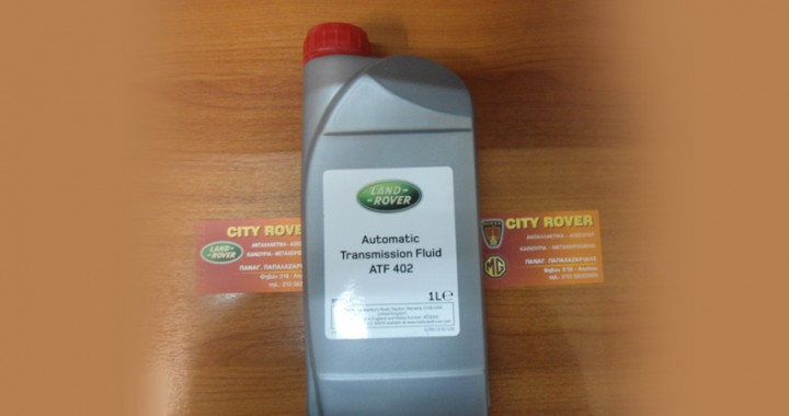 Range Rover Sport automatic transmission fluid