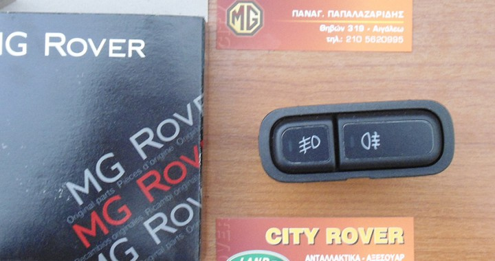 Rover 200 switches