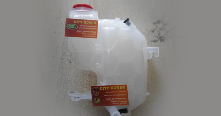 Range Rover Sport water tank