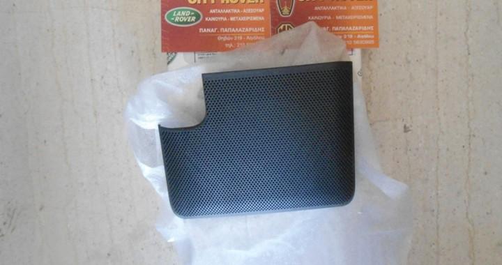 Range Rover Sport speaker cover