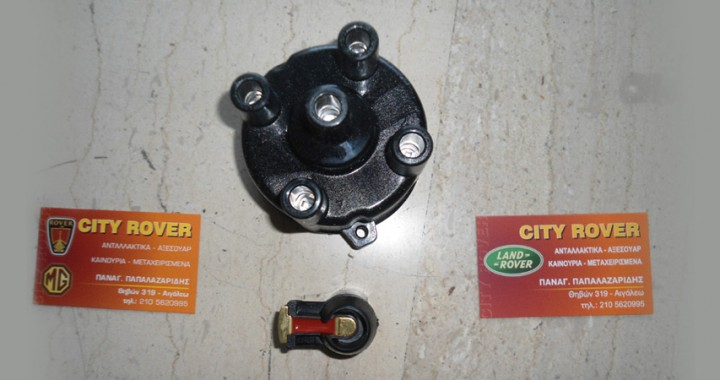 Rover 200 Distributor Cap
