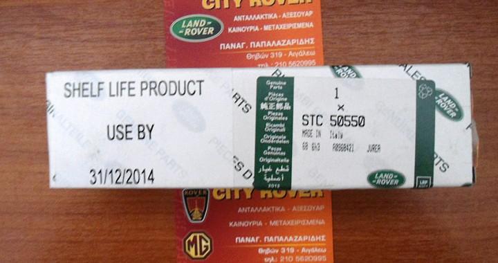 Range Rover Sport engine glue