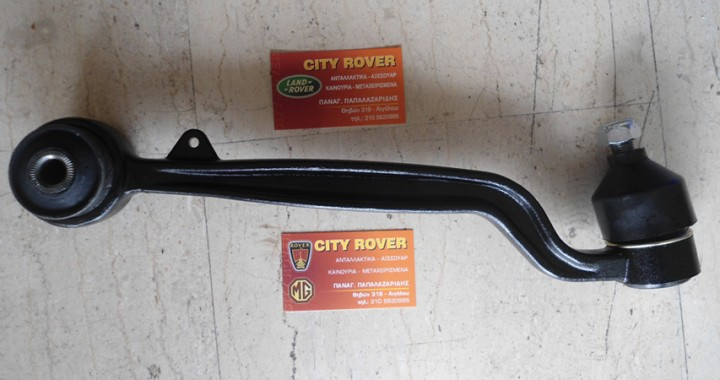 Range Rover 3 Arms Bottom