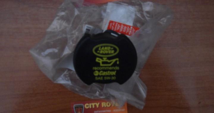 Range Rover Sport Oil fill cap