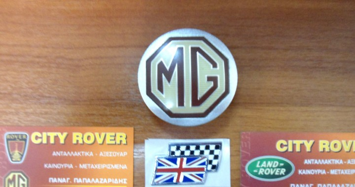 gas cap MG